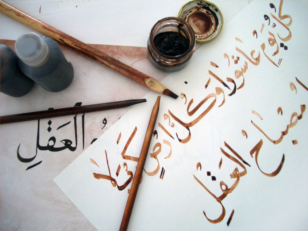 Activités Adultes calligraphie arabe - MJC théâtre Prémol